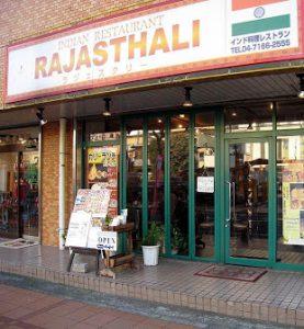 Rajasthali Indian Restaurant in Kashiwa-shi, Japan